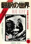 1980年1月号