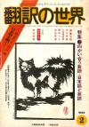 1980年2月号