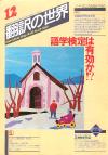 1988年12月号