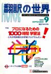1999年9月号