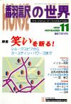 1999年11月号