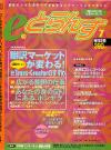 2000年7月号