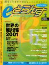 2001年2月号
