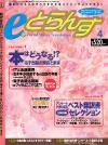 2001年4月号