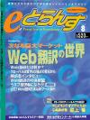 2001年8月号