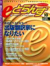 2001年10月号