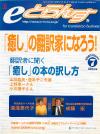 2002年7月号